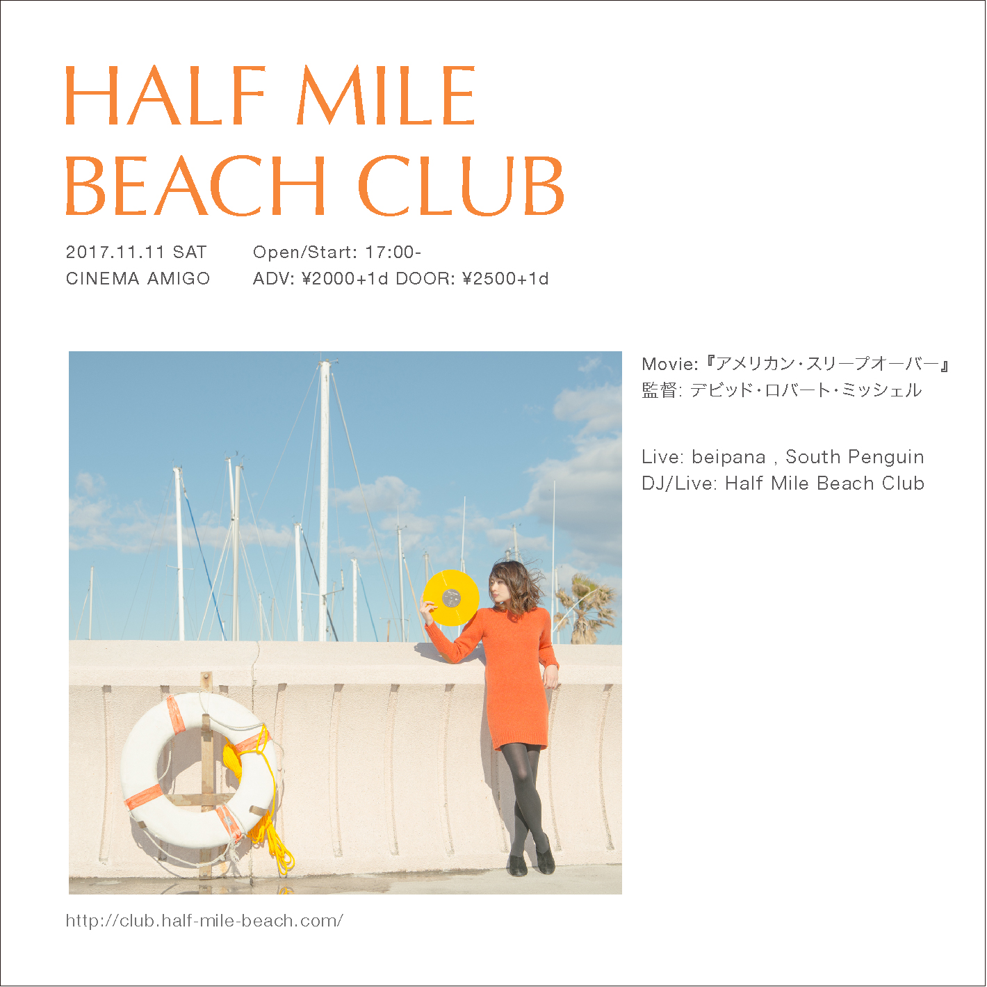Half Mile Beach Club 冬2017.jpg