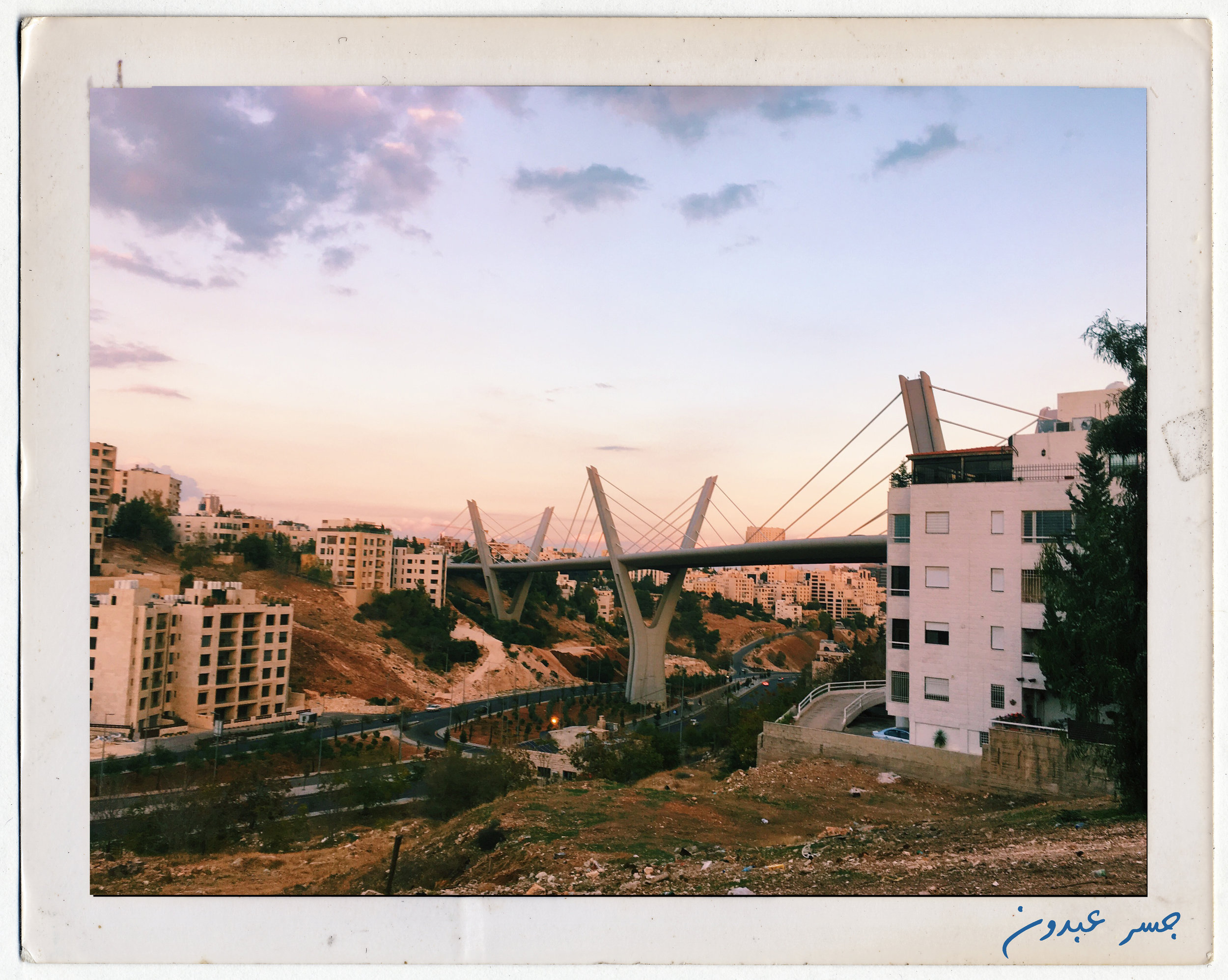 I've taken  many  pictures of the Abdoun Bridge in Amman but this one is probably my favorite. Now that it's fall and the sun sets much earlier, the views on my walk home from Amideast are bathed in golden light. Photo credit: L. McGuire, Fall 2018