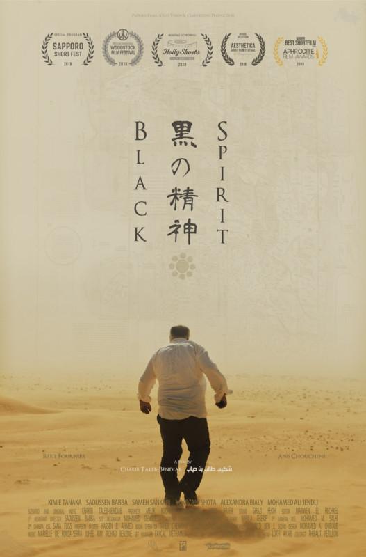 Black Spirit.jpg