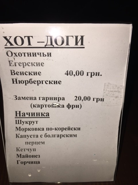 Kiev Menu.jpg