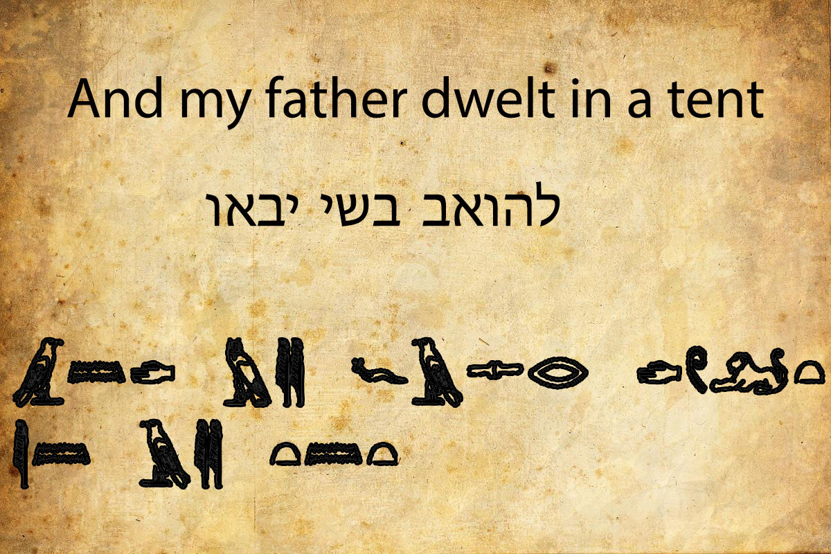 1 Nephi 2:15, which is the shortest verse in The Book of Mormon in English, Hebrew and Egyptian. Notice that the Egyptian takes up the most real estate and the Hebrew takes up the least. These translations are from Google Translate, and since I can't write in Hebrew or Egyptian I can't guarantee they are 100% correct, but they should be close.