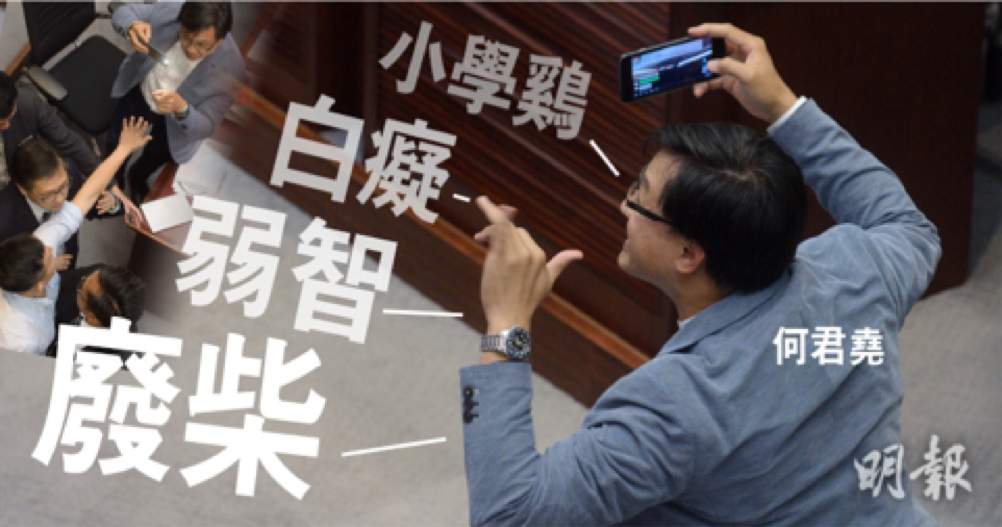 "Legislator Ho, taking a picture of the Legislative Council meeting regarding development plans of the Northeastern part of the New Territories, a controversial area adjoining the Chinese mainland. He uploaded the picture onto his Facebook account, which was against the regulations, and called the opposition party ""stupid"", ""idiotic"", ""weak"" (self-translation). Source: Mingpao."