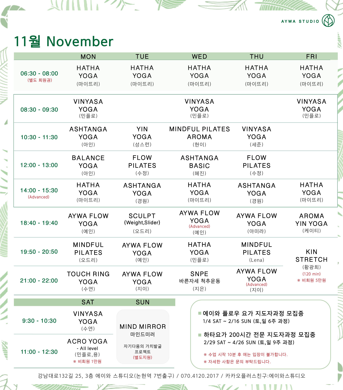 11월 시간표-01.png