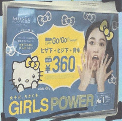 GIRLS POWER - An advertisement found on trains in Japan, promoting hair removal for girls.