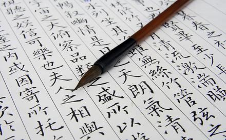 Chinese Calligraphy Class书法基础与赏析 - 书法是东方文化的精髓,其融合实用性与审美性为一体,在动静间完成来自内心深处的艺术表达。