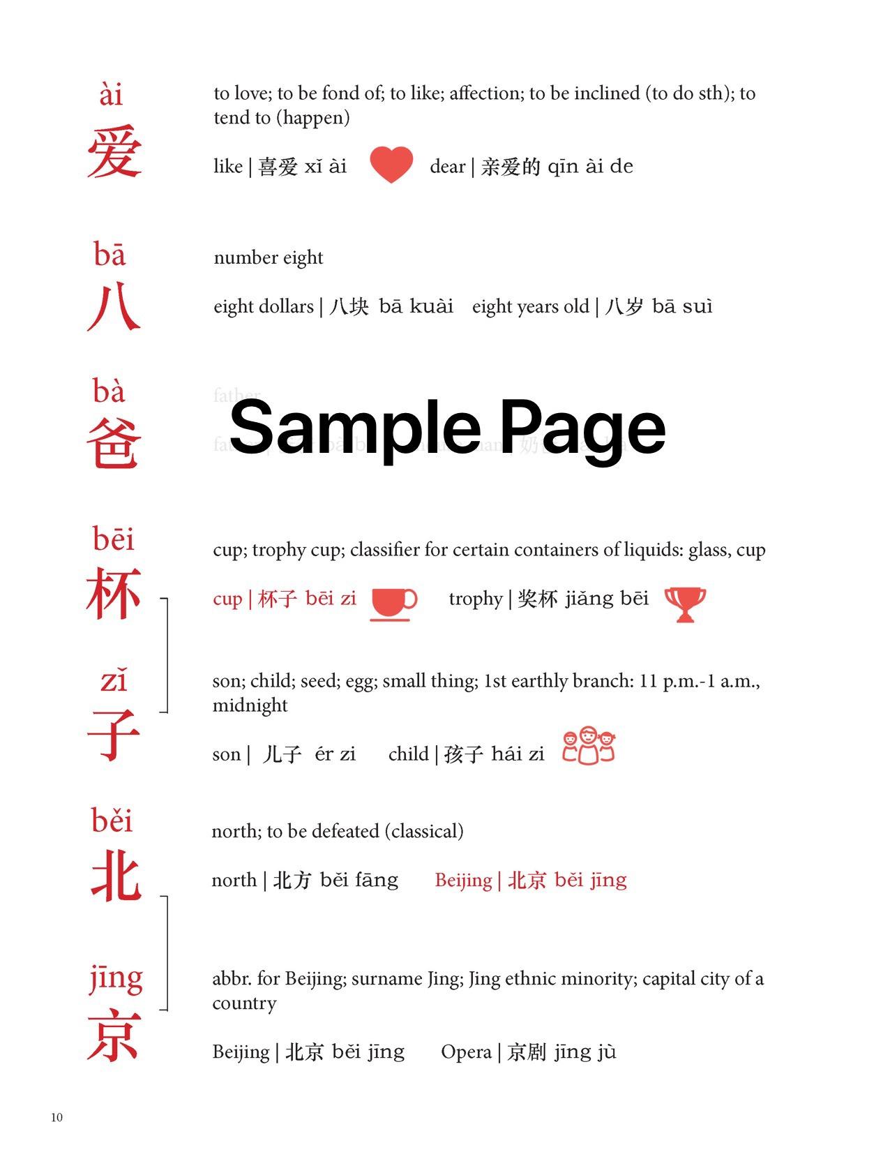HSK Chinese Character Workbook - Inner Page Sample.jpg