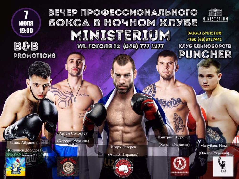 כרזה לקראת תחרות איגרוף בינלאומית