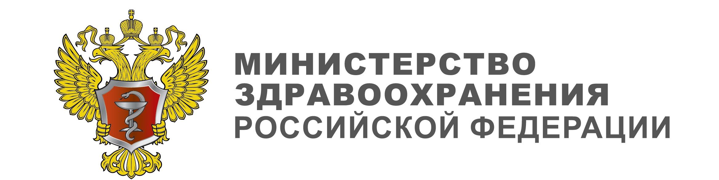 Приказ Министерства здравоохранения РФ № 11н от 19.01.2017