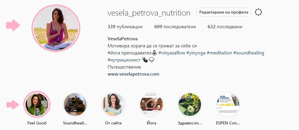 Весела Петрова нутриционист