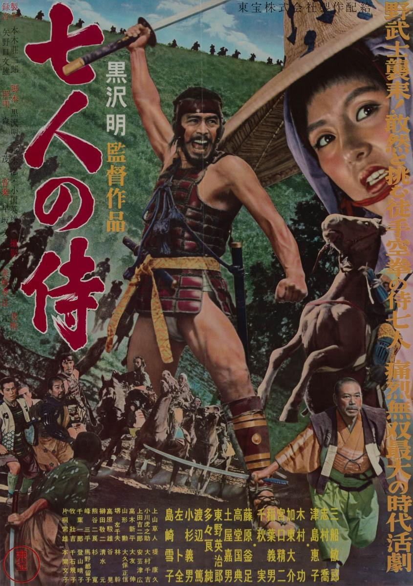Seven Samurai (1954) - Directed by: Akira KurosawaStarring: Toshiro Mifune, Takashi Shimura, Keiko TsushimaRunning Time: 3h 27mRated: NR (best guess, R)TMM Score: 5 stars out of 5STRENGTHS: Character Development, CinematographyWEAKNESSES: Pacing. Maybe.