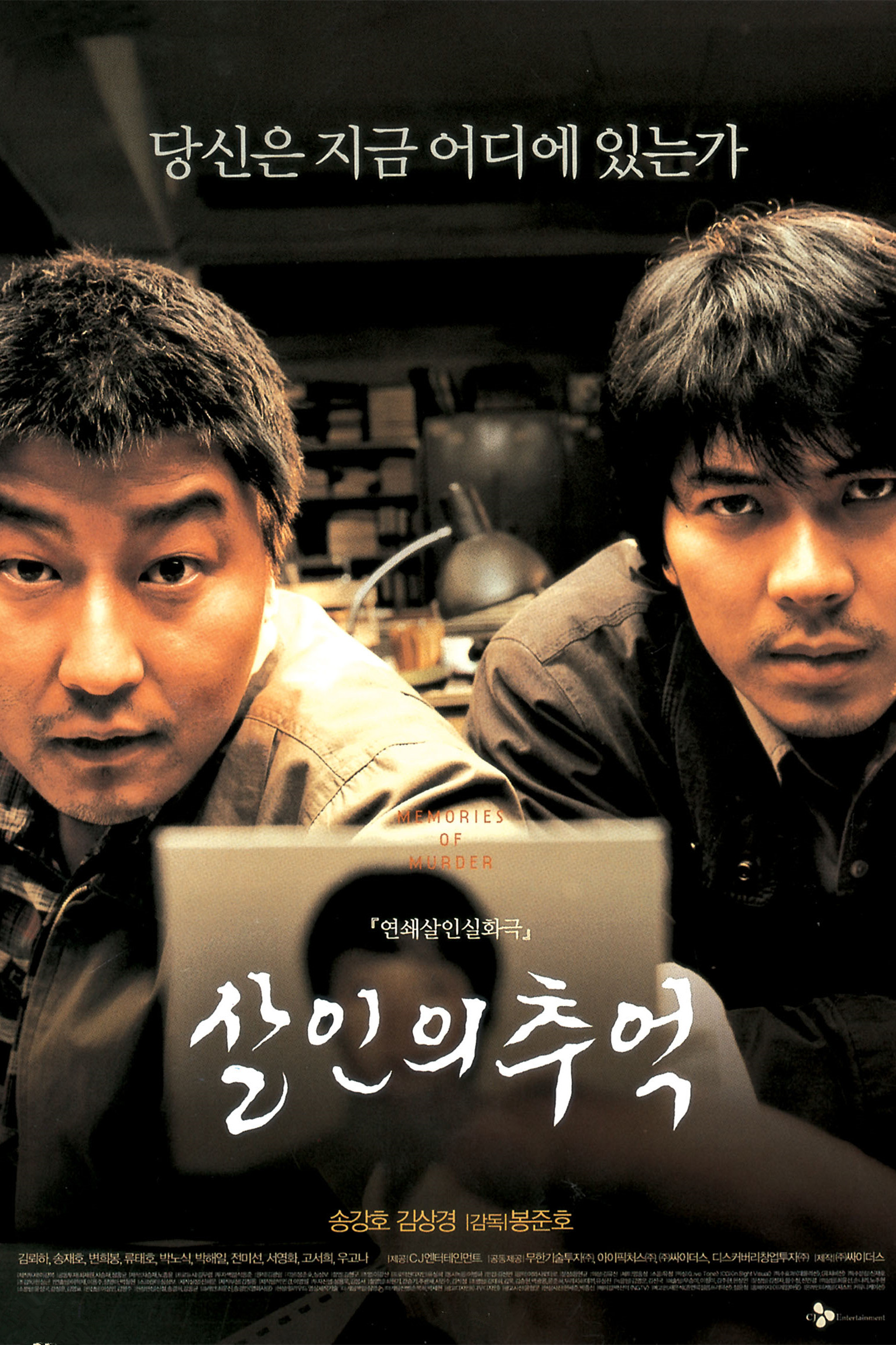 Memories of Murder (2003) - Directed by: Joon-ho BongStarring: Kang-ho Song, Sang-kyung Kim, Roe-ha KimRated: NR (TMM Suggested R for Strong Violence and Disturbing Material)Running Time: 2 h 12 mTMM Score: 4.5 stars out of 5STRENGTHS: Directing, Writing, Characters, Acting, MessageWEAKNESSES: Pacing During Second Act