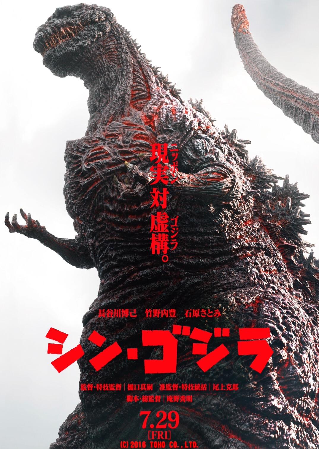 Shin Godzilla (2016) - Directed By: Hideaki Anno, Shinji HiguchiStarring: Hiroki Hasegawa, Yutaka Takenouchi, Satomi IshiharaRated: NRRun Time: 2hTMM Score: 4 StarsStrengths: Editing, Score, Direction, Scope/ScaleWeakness: Certain Effects Shots, Any American Character