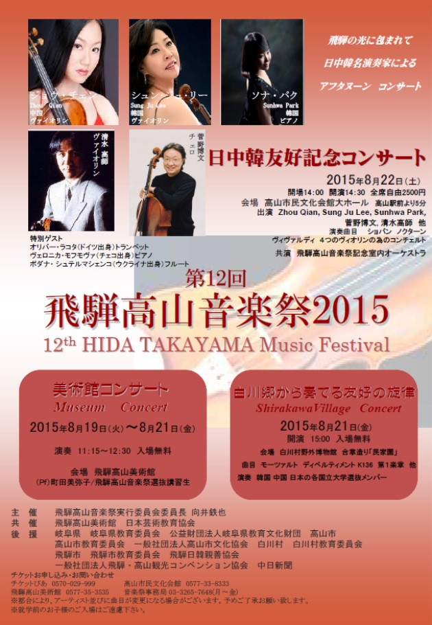 2015 Aug 22nd Takayama Music Festival Concert(1).jpg