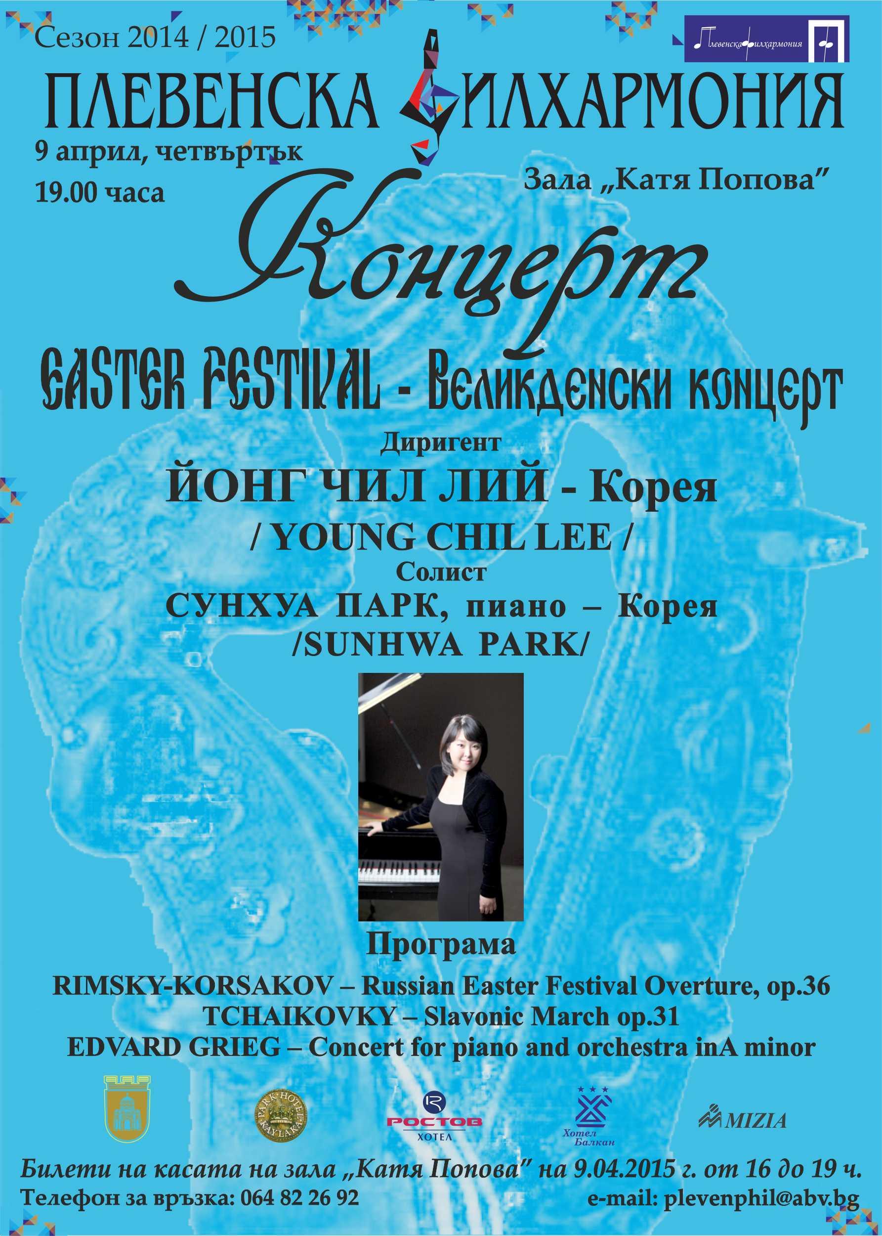 2015 Sep 4th Bularia Easter Festival Concert(1).jpg