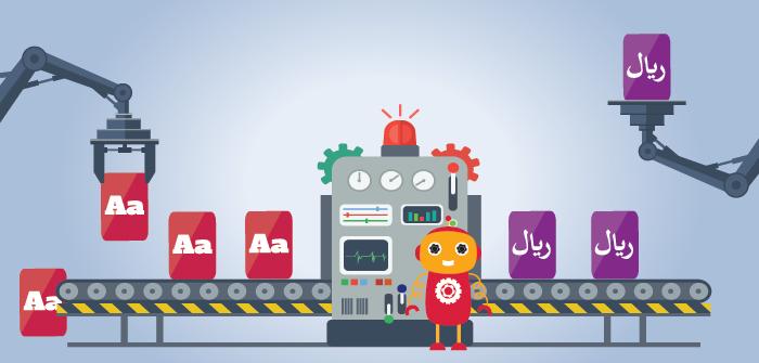 BLOG POST:   Neural Machine Translation: How Artificial Intelligence Works When Translating Language