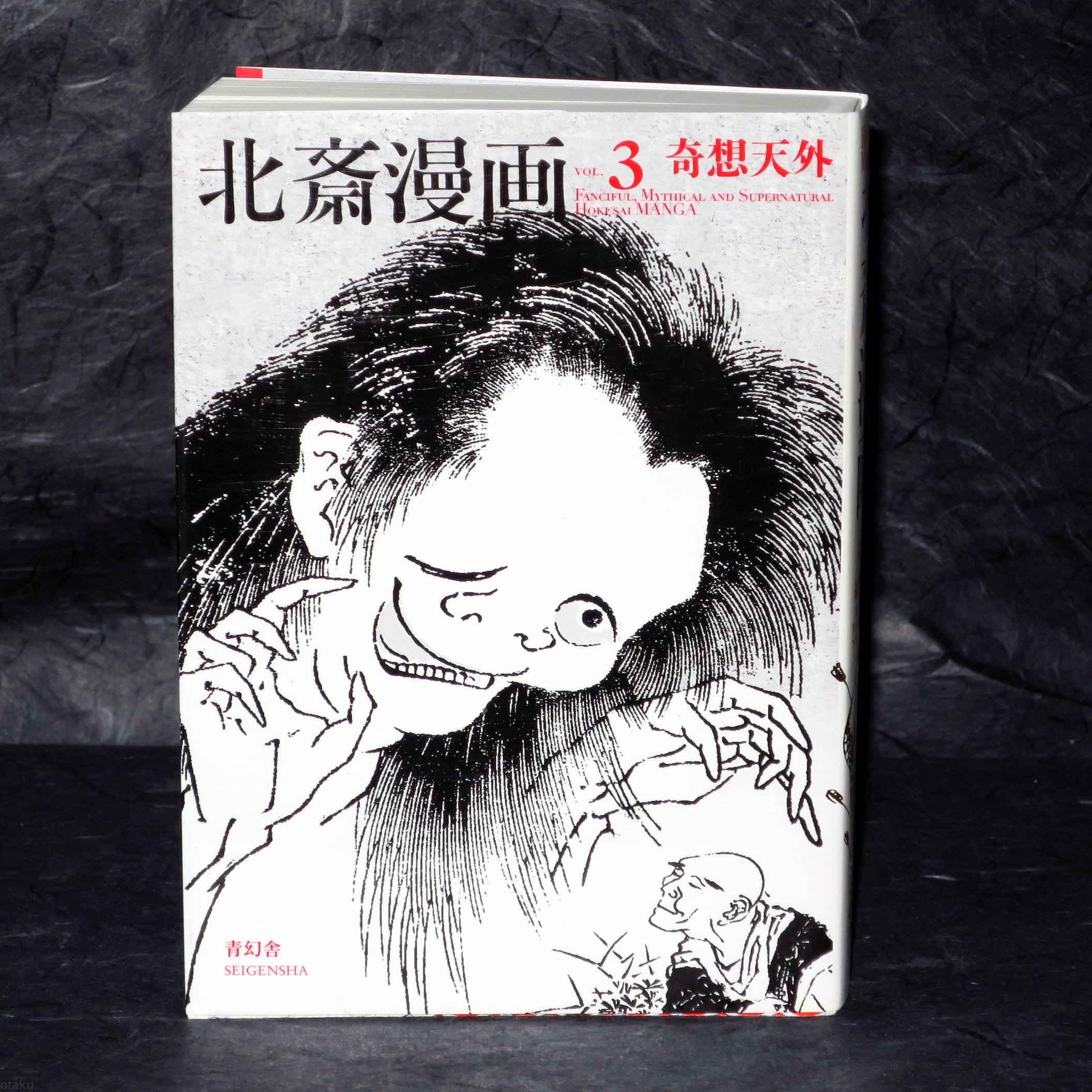 Fanciful, Mythical and Supernatural Hokusai Manga