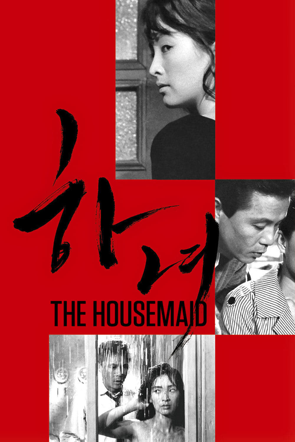 Kim Ki-young  - The Housemaid