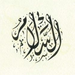 as salam.jpg
