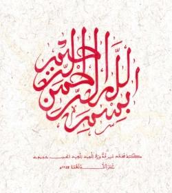 Basmalah