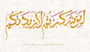 Ayet-i Kerime (Ayat Karimah)