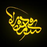 Kaddoura+Calligraphy.png
