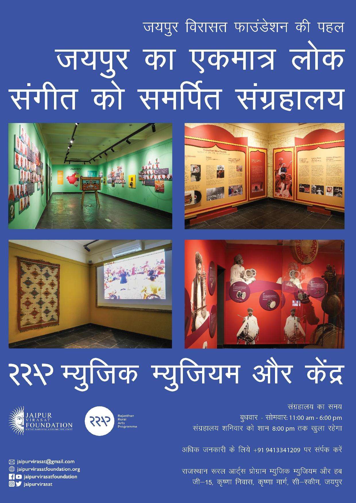 190516_Museum Hindi Poster-01.jpg