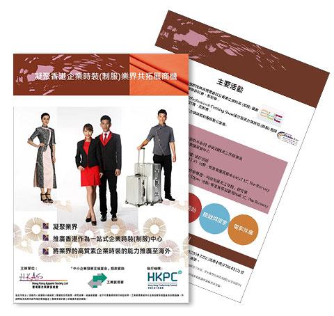 HKAS-leaflet-thumb.jpg