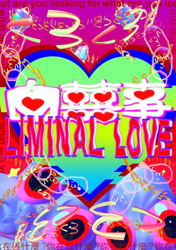 Liminal Love