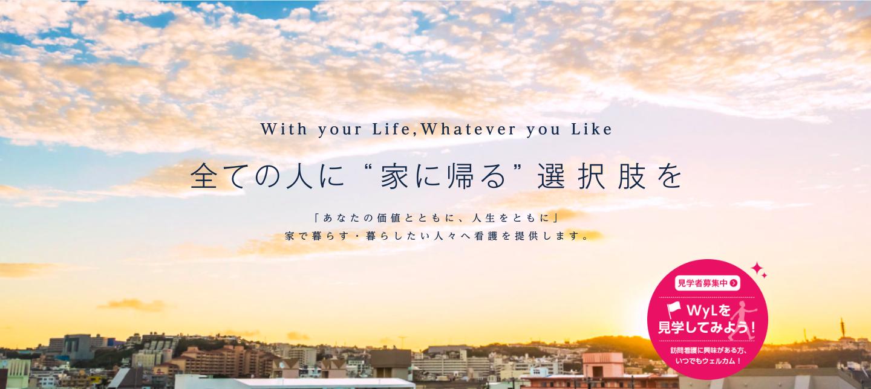 ウィル訪問看護ステーション ウェブサイト: https://www.wyl.co.jp