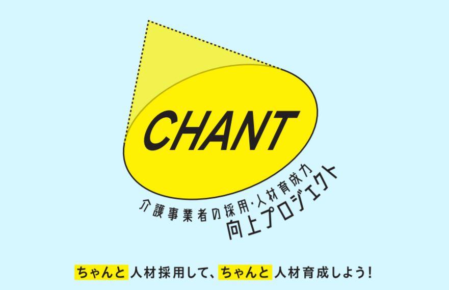chant.JPG