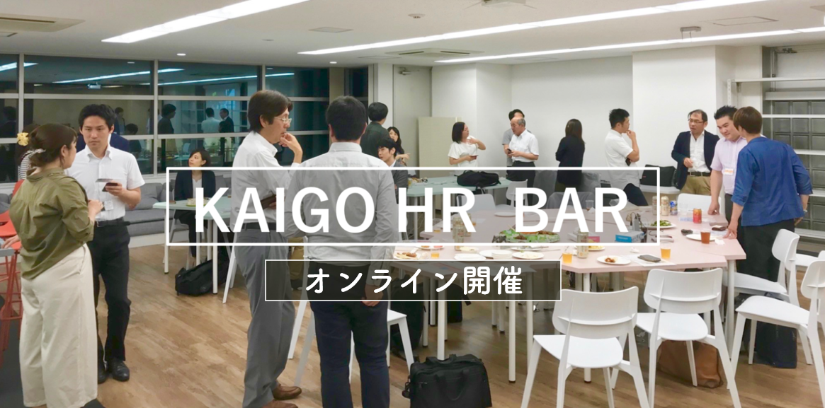 KAIGO HR Bar.png
