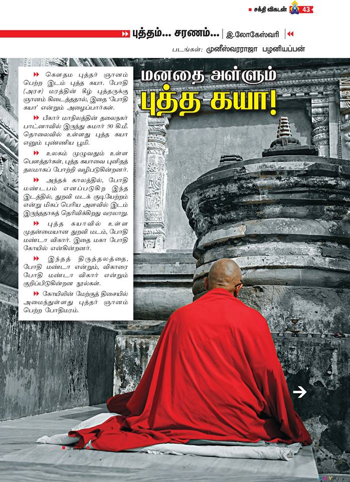 A travel photo story on Budhgaya - in Vikadan Magazine.