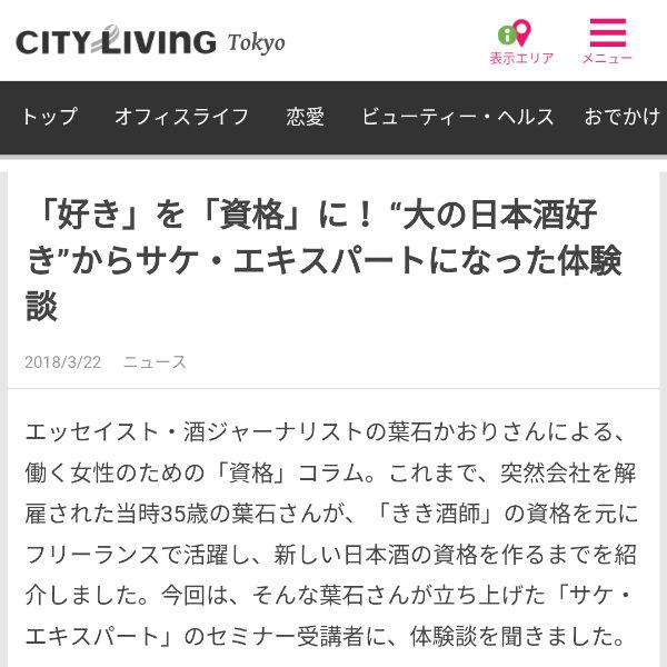 city.living.jpより