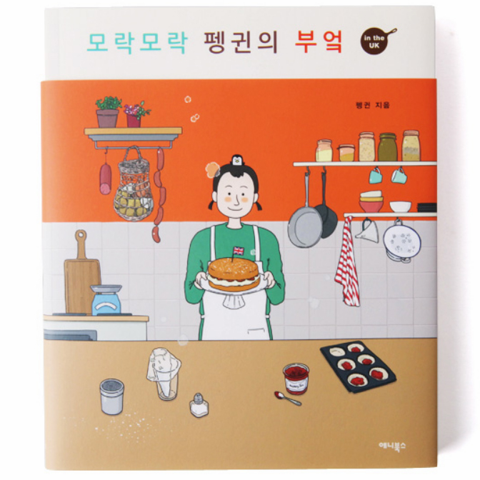 Penguin's Steamy Kitchen  - This is recipe cartoon book to introduce British food to Korean readers.This is recipe cartoon book to introduce British food to Korean readers.2016 / Anibooks
