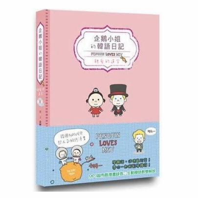 企鵝小姐的韓語日記:親愛的達令 - This is Chinese edition that published in Taiwan. 2013 / :EZ叢書館