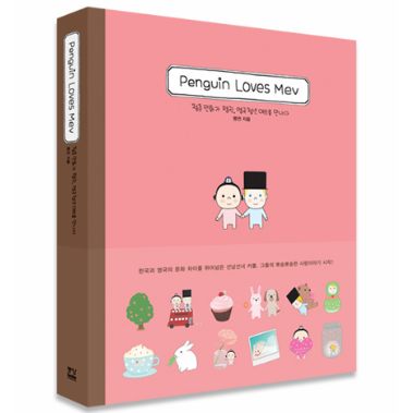 Penguin loves mev - This is first book that I published and the episodes are about Penguin and Mev's beginning of relationship to marriage.2011 / Joongang Books