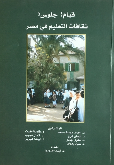 قيام! جلوس ! ثقافات التعليم في مص  Herrera, Linda (Editor) (2003) Stand Up! Sit Down! Cultures of Schooling in Egypt.