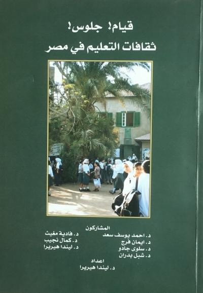 Herrera, Linda (Editor)  قيام! جلوس ! ثقافات التعليم في مص Stand Up! Sit Down! Cultures of Schooling in Egypt, Cairo: 2003