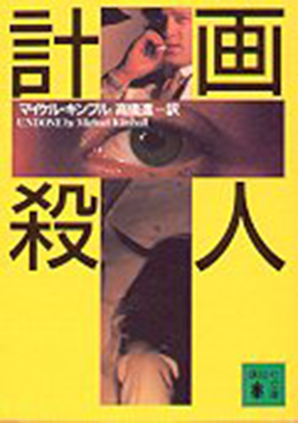 Japan   editionbook cover