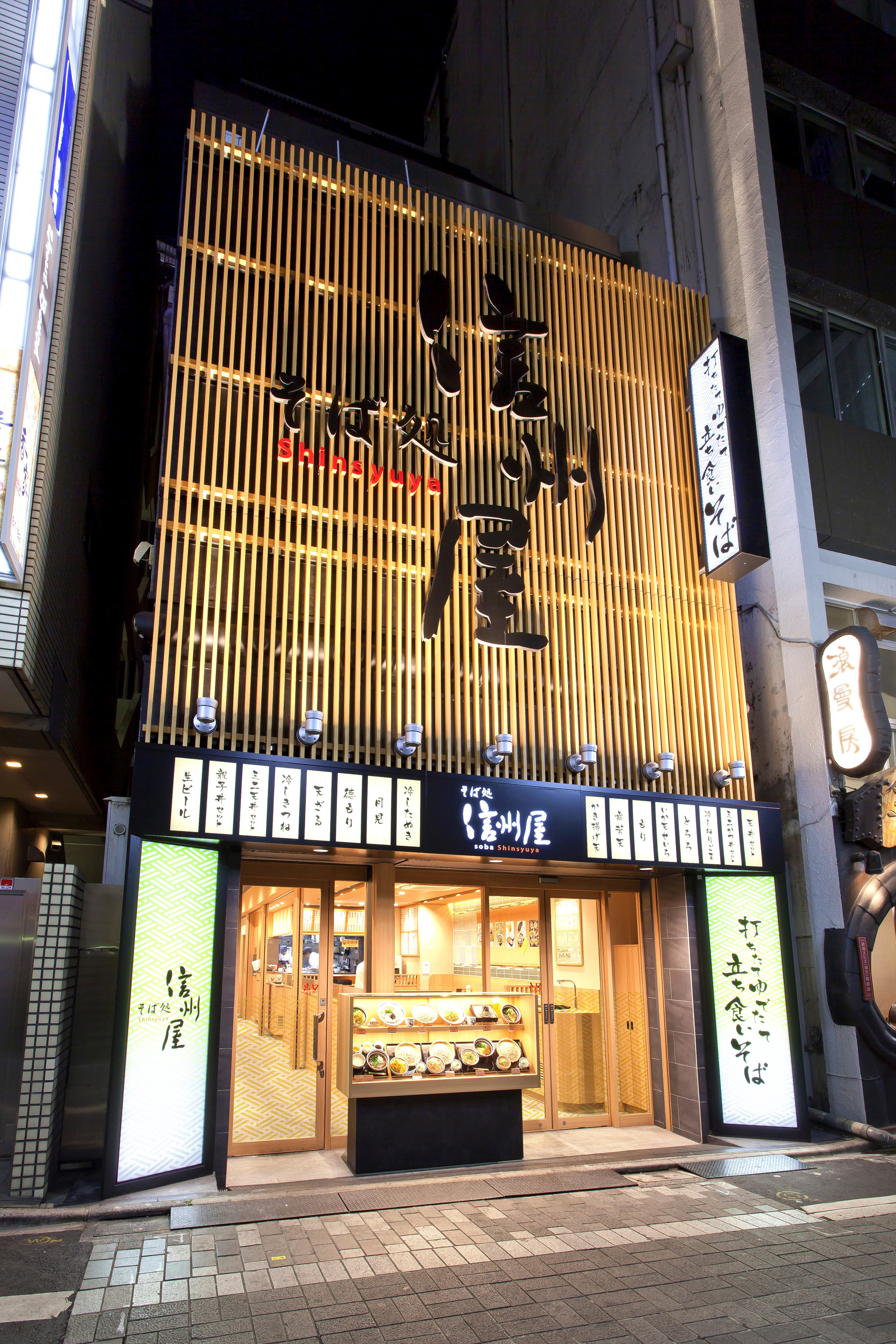 Restaurant - Japan Ever Art Wood® battens - Mizotsuki bolt fix cladding