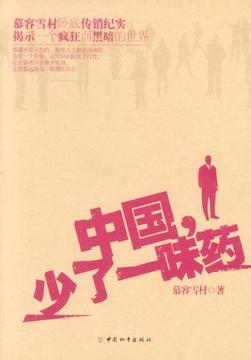 Xuecun_China.jpg