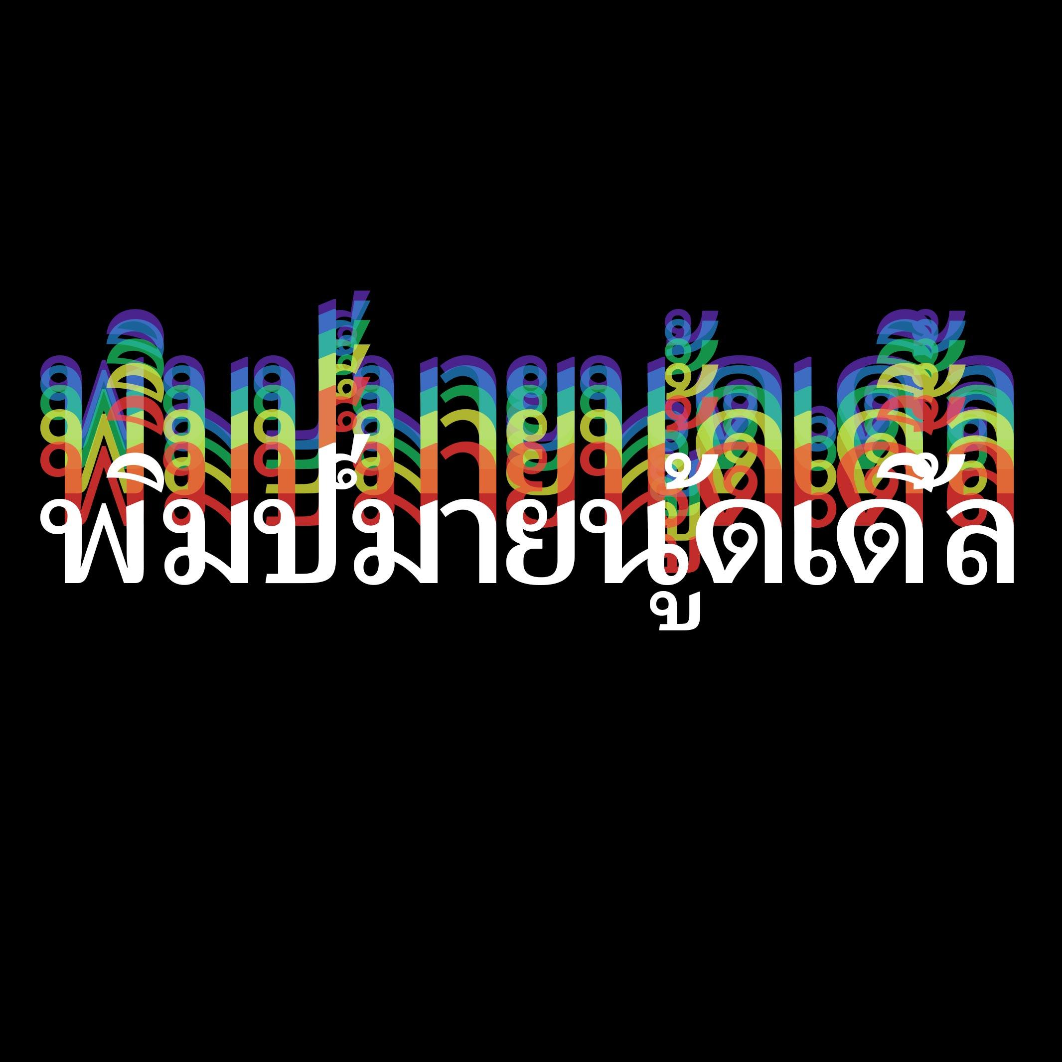 พิมป์มายนู้ดเดิ้ล Pimp My Noodles Thai