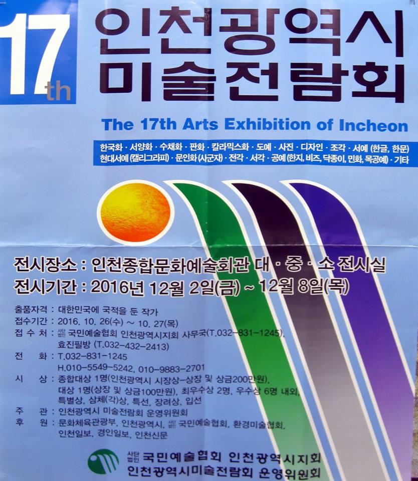 incheon 6b.jpg