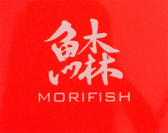 morifish.jpg