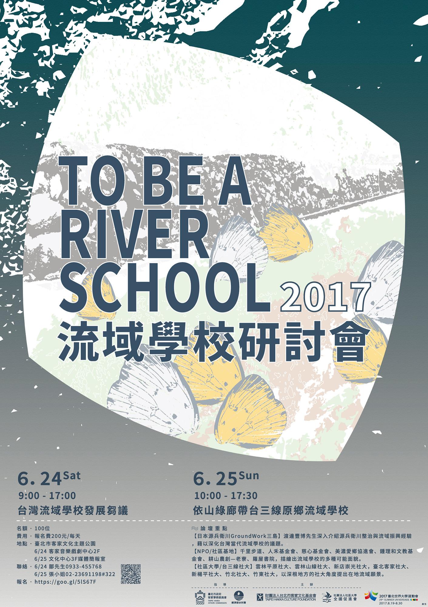 event-2017流域學校研討會-海報.jpg