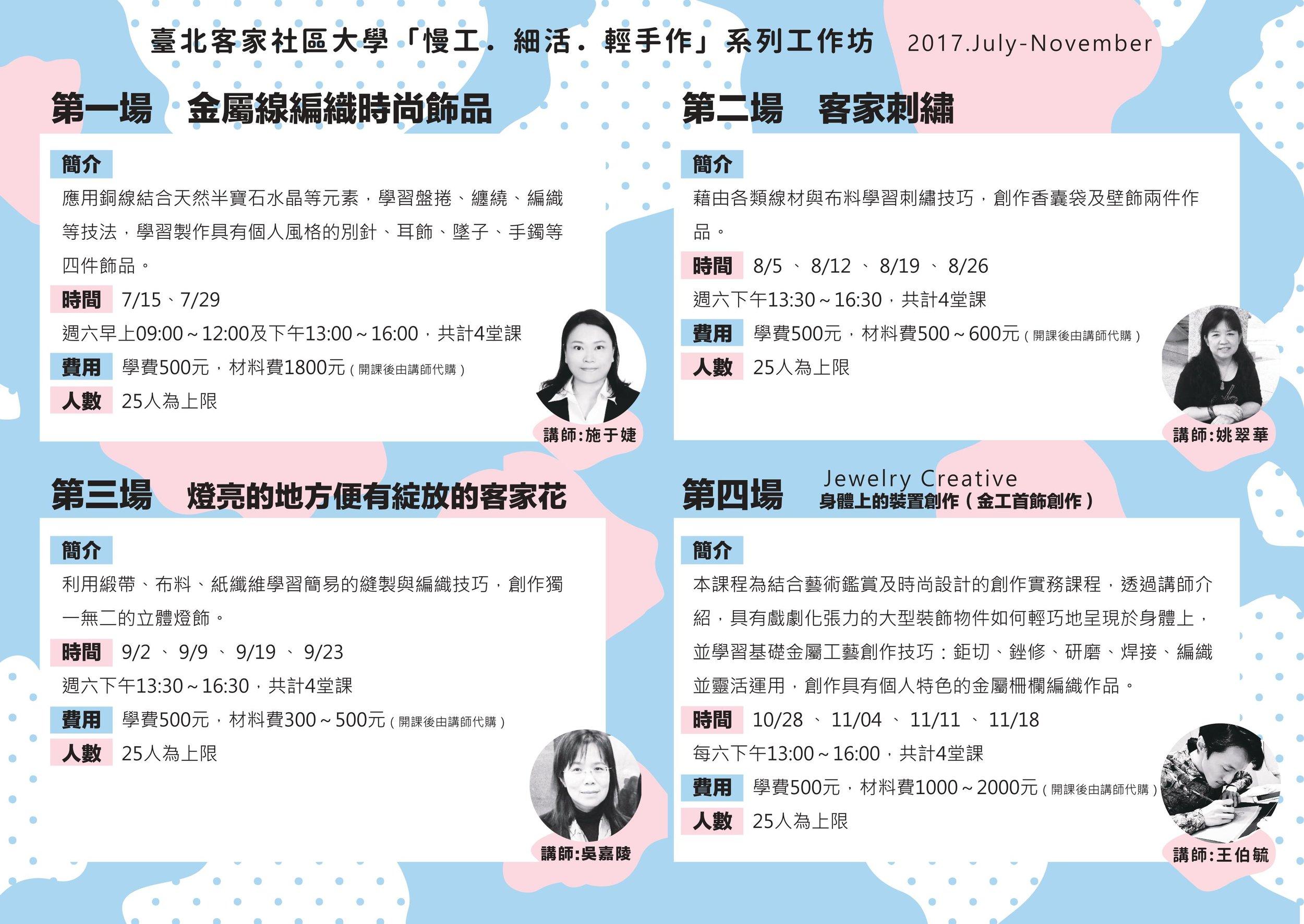 workshop-106-2-慢工•細活•輕手作-2.jpg
