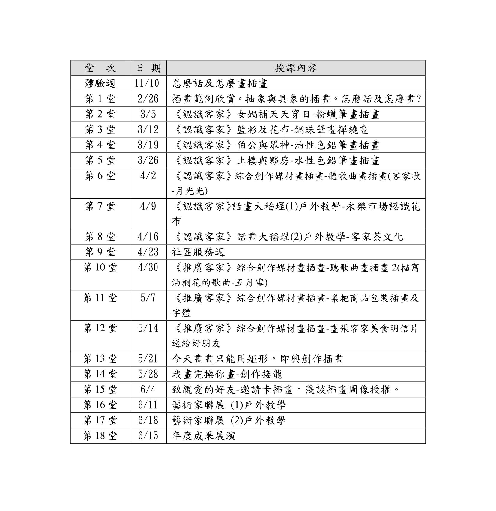 單堂課程表-02.png