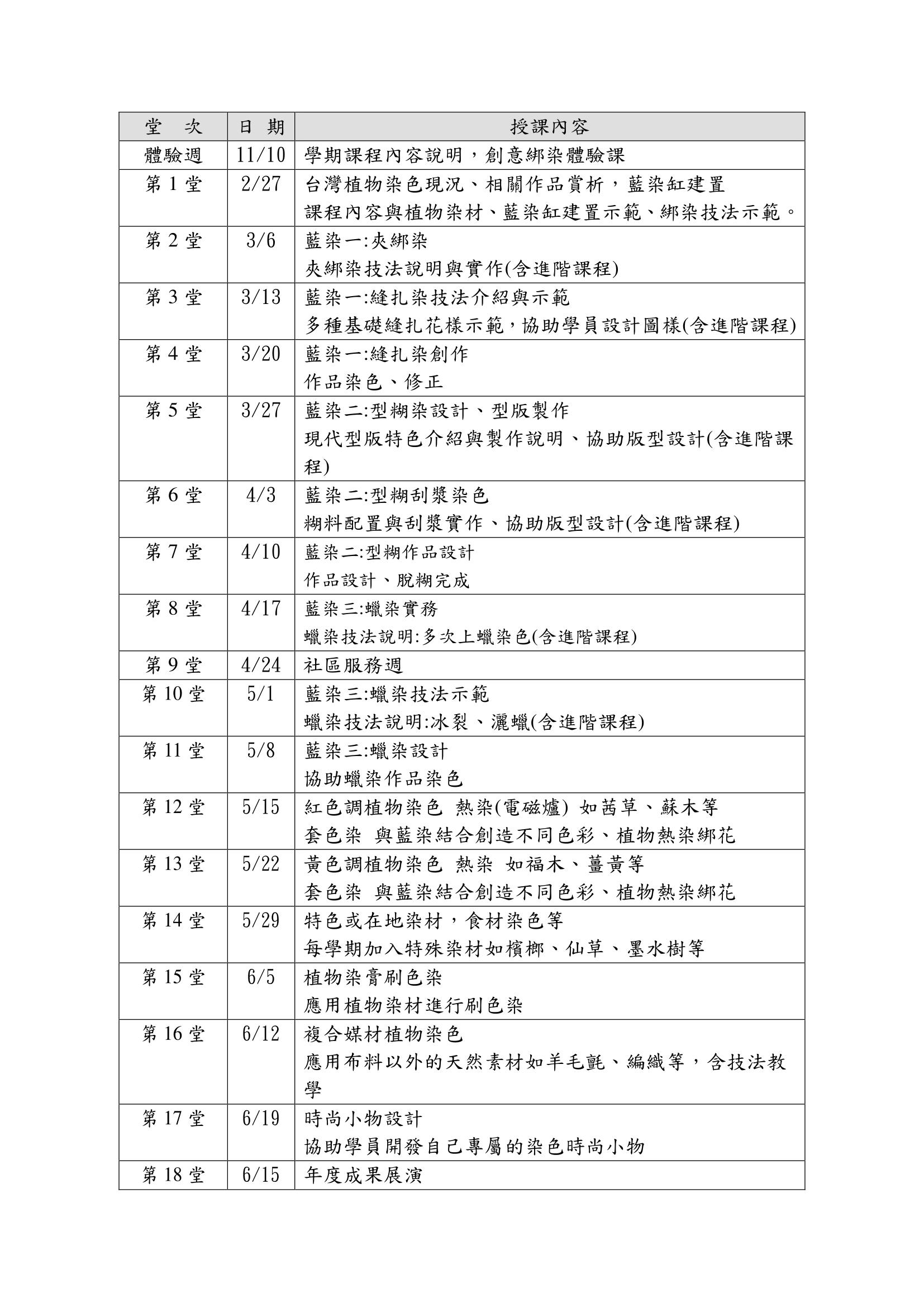 單堂課程表-08.png