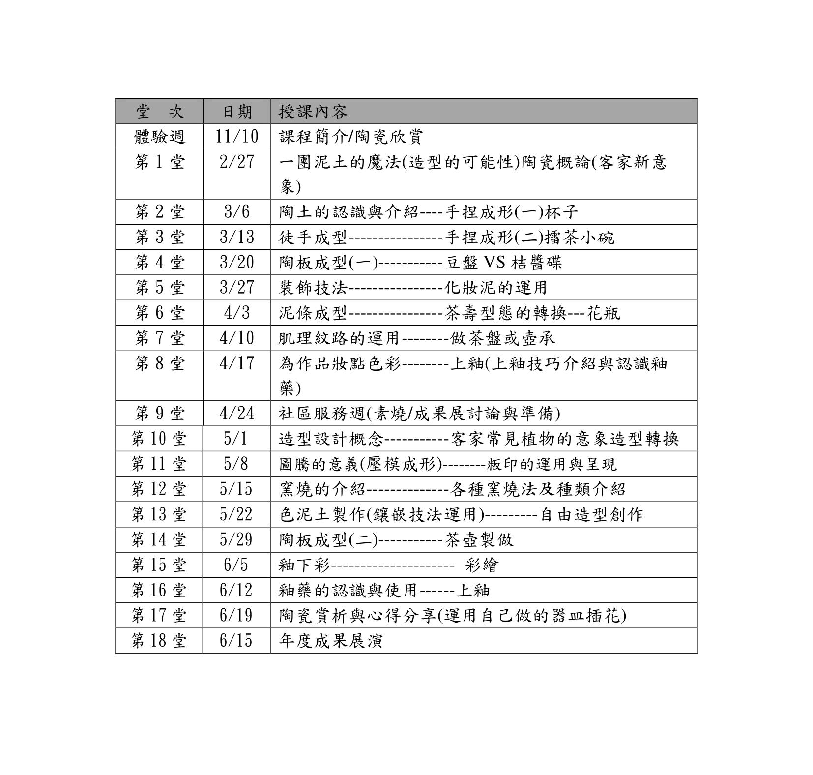 單堂課程表-11.png