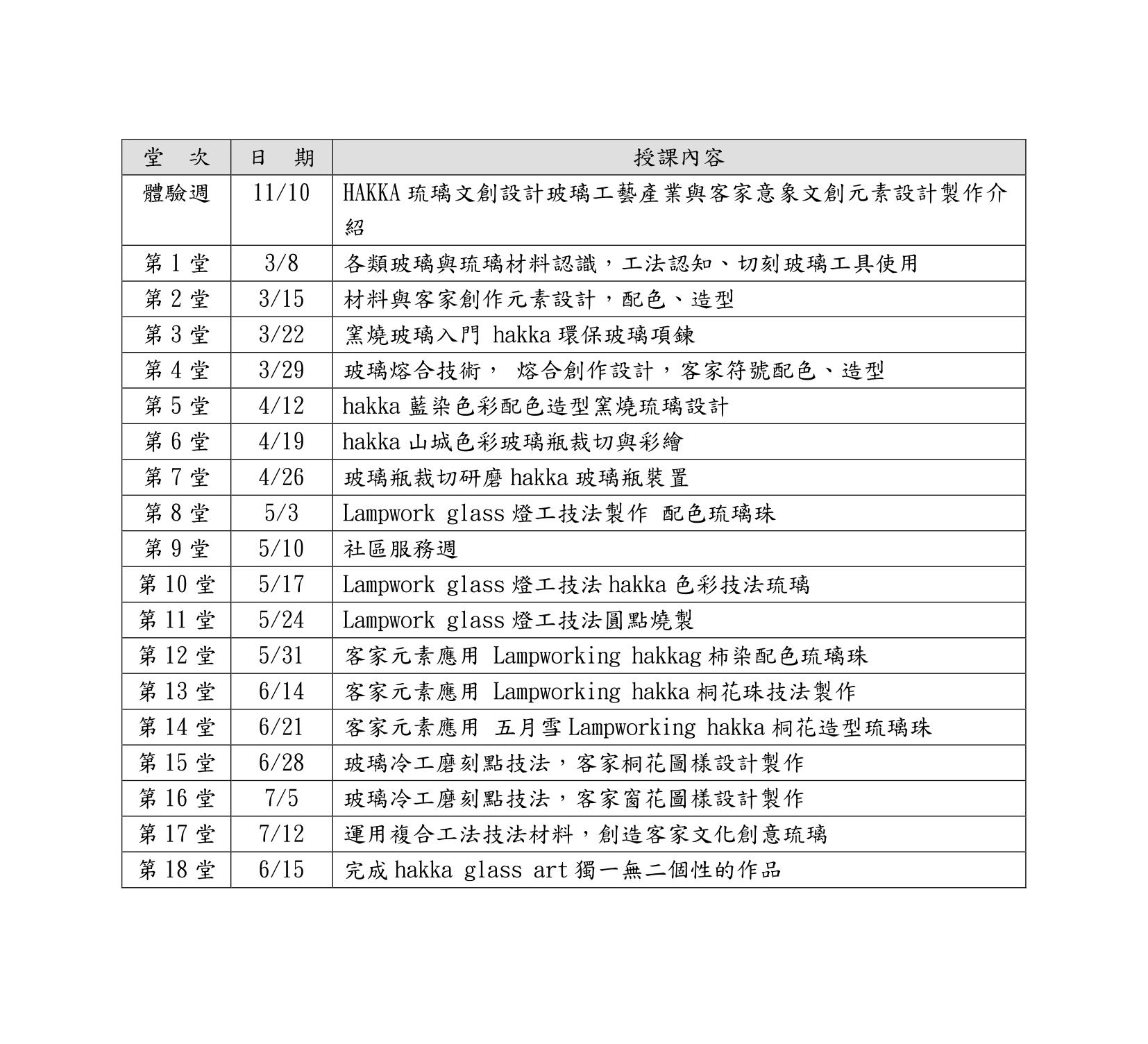 單堂課程表-12.png